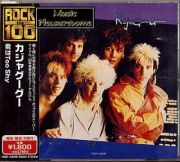 Kajagoogoo - White Feathers (Japan CD Album + OBI) Vers. 1