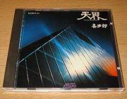 Kitaro - Ten Kai / Astral Trip (CD Album)