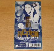 Gipsy & Queen - Action (Japan 3 CD Maxi Single)