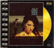 All About Eve - Marthas Harbour (CD Video Maxi Single)