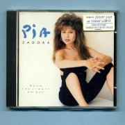 Zadora, Pia - When The Lights Go Out (CD Album)